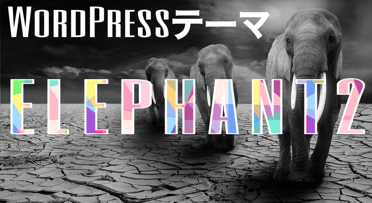 WordPressテーマELEPHANT2