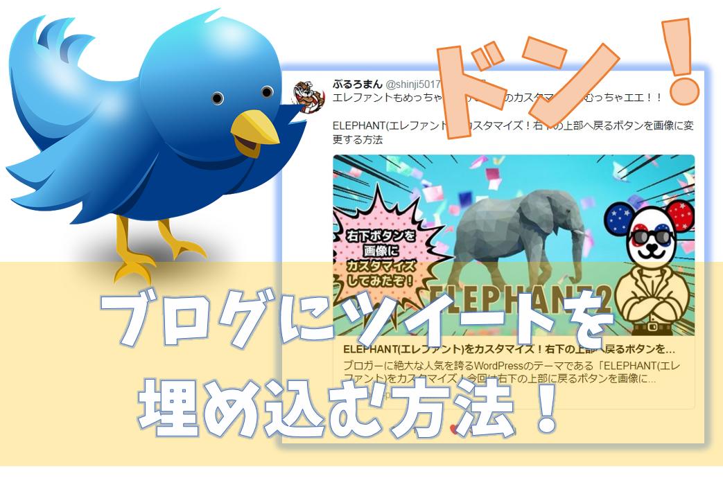 Twitterのツイートをブログ記事に埋め込む方法!初心者でも超カンタンにできるよ!
