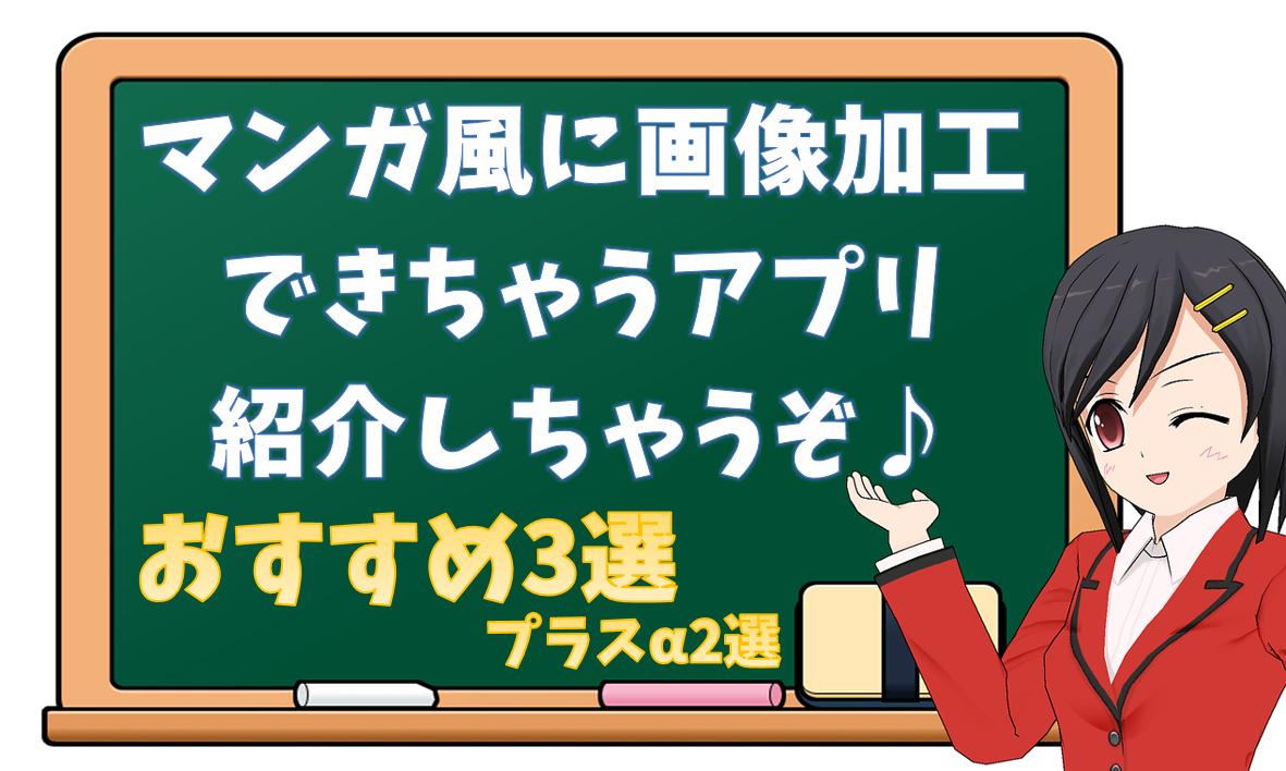 マンガ風画像加工ならコレ!オススメアプリ3選!プラスα2選!