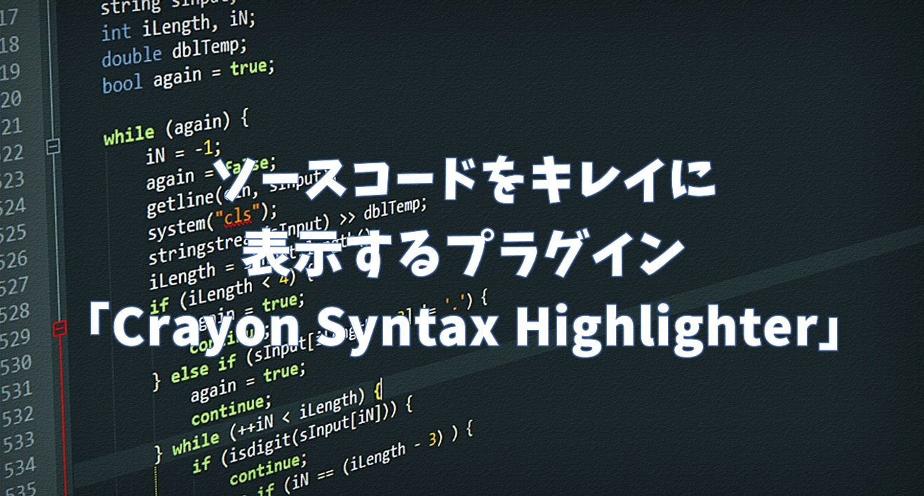 Crayon Syntax Highlighter